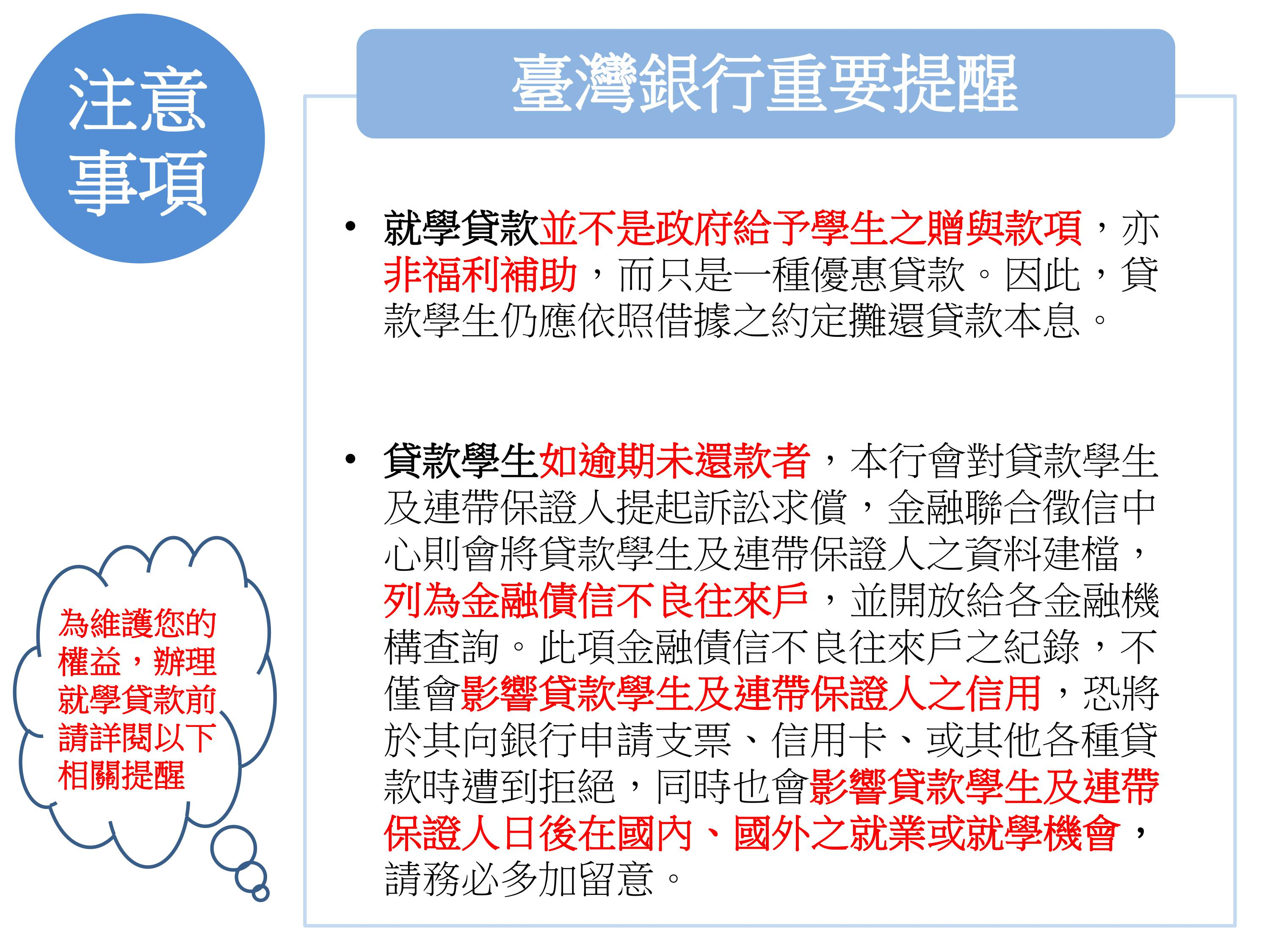http://www.ccut.edu.tw/adminSection/grant1880/downloads/就貸1229_imgs-0001.jpg
